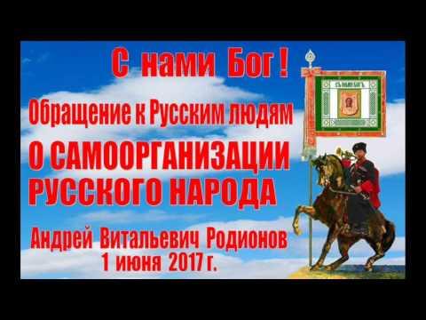 Обращение к Русским людям О САМООРГАНИЗА