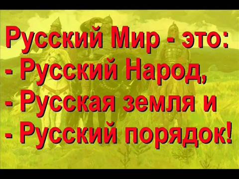 От Украины к Киевской Руси. Восстановлени
