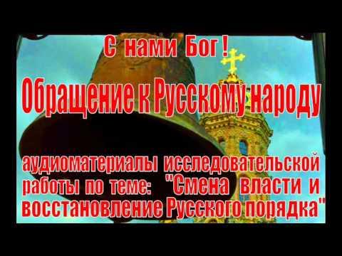 Обращение к Русским Людям