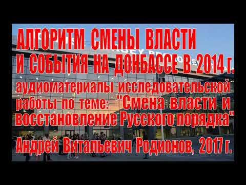 Алгоритм смены власти и события на Донбас